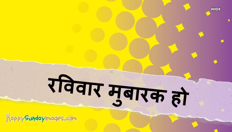 Happy Sunday Images In Hindi | रविवार मुबारक हो