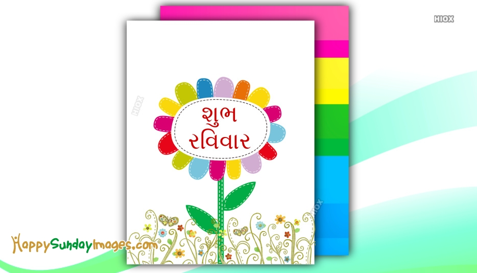 Happy Sunday Images for Happy Sunday Gujarati Wishes