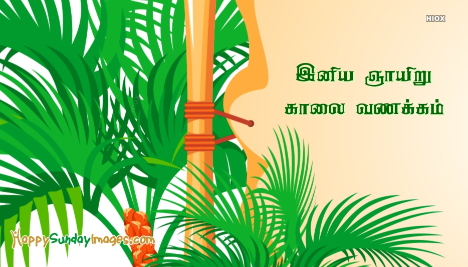 Happy Sunday Morning Tamil