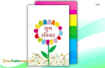 Happy Sunday In Gujarati
