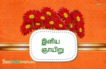Happy Sunday In Tamil
